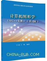 计算机图形学(VC++实现)(第2版)(高等学校计算机专业规划教材)