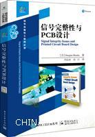 信号完整性与PCB设计