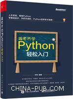 跟老齐学Python:轻松入门
