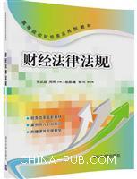 财经法律法规(高等院校财经类应用型教材)