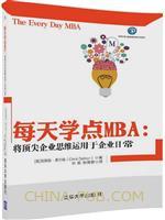 每天学点MBA:将顶尖企业思维运用于企业日常