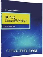 嵌入式Linux程序设计(高等院校信息技术规划教材)
