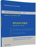 现代密码学概论(高等院校信息安全专业系列教材)