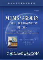 MEMS与微系统�D�D设计、制造及纳尺度工程(第二版)
