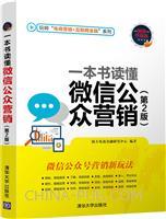 """一本书读懂微信公众营销(第2版)(玩转""""电商营销+互联网金融""""系列)"""