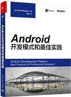 Android开发模式与最佳实践