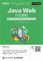 Java Web开发教程――基于Struts2+Hibernate+Spring
