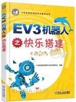 EV3机器人之快乐搭建