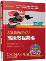 SOLIDWORKS;高级教程简编(2017版)