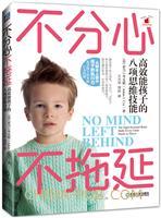 不分心不拖延:高效能孩子的八项思维技能