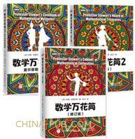 数学万花筒全3册1、2、3夏尔摩斯探案集(修订版)