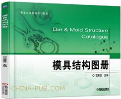 模具结构图册