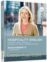 酒店英语与国际服务文化――3A酒店英语认证教材