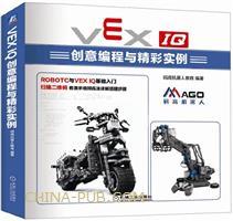 VEXIQ创意编程与精彩实例