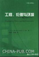 工程、伦理与环境