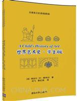 世界艺术史.学生版(名著英汉双语插图版)
