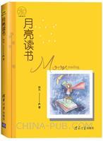 月亮读书(水木童真・想象力文库)