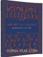 楚骚?谶纬?易占与仪式乐歌—西汉诗歌创作形态与《诗》学研究