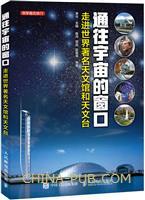 通往宇宙的窗口 走进世界著名天文馆和天文台