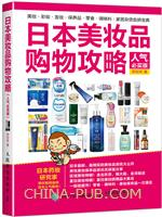 日本美妆品购物攻略