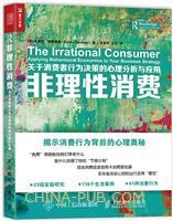 非理性消费 关于消费者行为决策的心理分析与应用