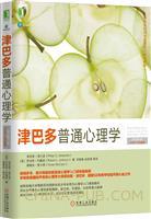 津巴多普通心理学(原书第7版・DSM-5升级版)