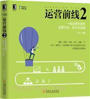 (特价书)运营前线2:一线运营专家的运营方法、技巧与实践