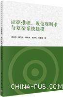 证据推理、置信规则库与复杂系统建模
