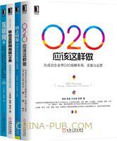 传统企业互联网转型工具箱(套装共4册)