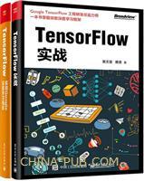 TensorFlow实战+Tensorflow:实战Google深度学习框架
