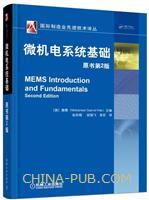 微机电系统基础