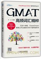 GMAT高频词汇精粹