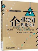 企业策划理论与实务第3版