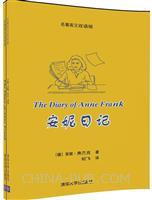 安妮日记(名著英汉双语版)