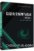 信息安全原理与技术(第3版)(21世纪高等学校信息安全专业规划教材)