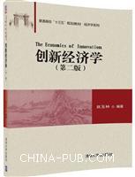 """创新经济学(第二版)(普通高校""""十三五""""规划教材?经济学系列)"""