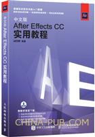 中文版After Effects CC实用教程