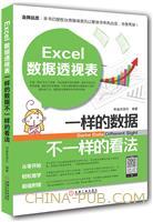 (特价书)Excel数据透视表:一样的数据不一样的看法