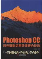 Photoshop CC风光摄影后期处理核心技法