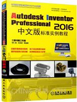 AutodeskInventorProfessional2016中文版标准实例教程