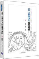 辽宁吉林黑龙江古建筑地图(中国古代建筑知识普及与传承系列丛书中国古建筑地图)