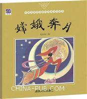 嫦娥奔月(中国名家经典原创图画书乐读本)