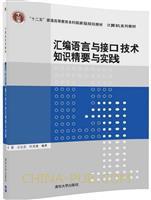 汇编语言与接口技术知识精要与实践(计算机系列教材)