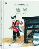 蟋蟀(中国名家经典原创图画书)
