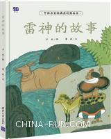 雷神的故事(中国名家经典原创图画书)