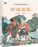 钟馗捉狐(中国名家经典原创图画书)