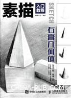 素描入门教程――石膏几何体