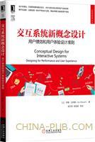 交互系统新概念设计:用户绩效和用户体验设计准则