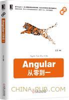 (特价书)Angular从零到一