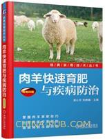 肉羊快速育肥与疾病防治